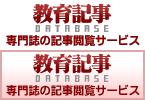 教育記事データベース