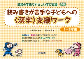 漢字 漢字 読み 覚え方 : ... 漢字>支援ワーク 1~3年編