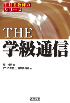「THE 教師力」シリーズ