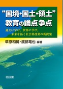 """""""国境・国土・領土""""教育の論点争点<br /><br /><br /><br /><br /><br /> 過去に学び、世界に学び、未来を拓く社会科授業の新提案"""