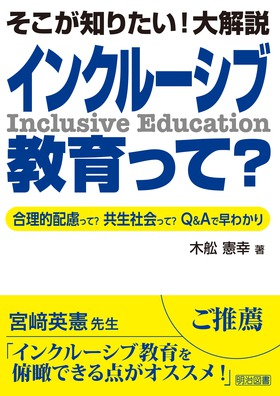 インクルーシブ 教育