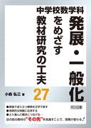 中学校数学科 発展・一般化をめざす教材研究の工夫27