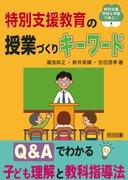 特別支援学校&学級で学ぶ!4<br /><br /><br /><br /><br /><br /> 特別支援教育の授業づくりキーワード<br /><br /><br /><br /><br /><br /> Q&Aでわかる子ども理解と教科指導法