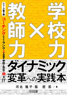 「教師力×学校力」ダイナミック変革への実践本