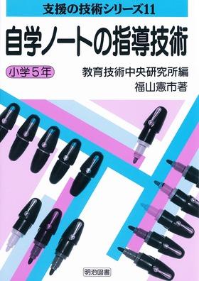 11 自学ノートの指導技術 小学 ... : 小学2年生国語ノート : 国語