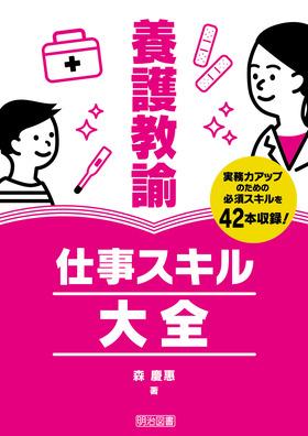 教諭 英語 養護